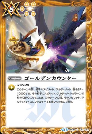 Golden Counter