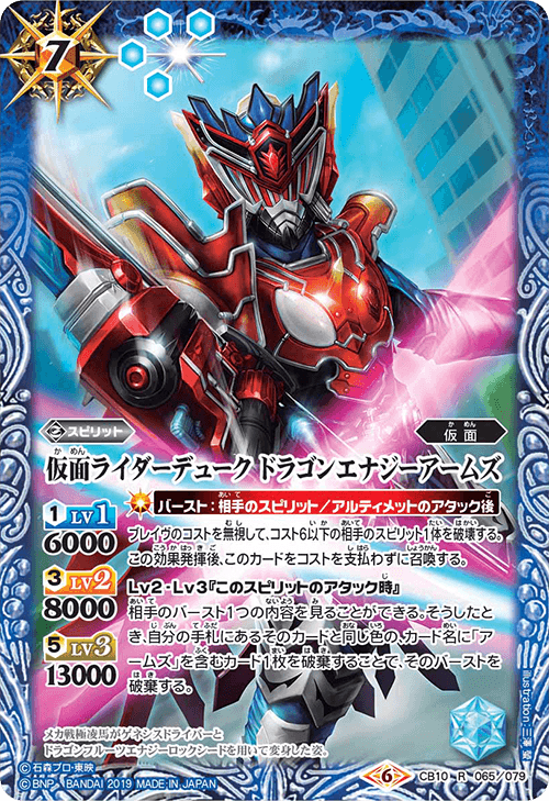 Kamen Rider Duke Dragon Energy Arms
