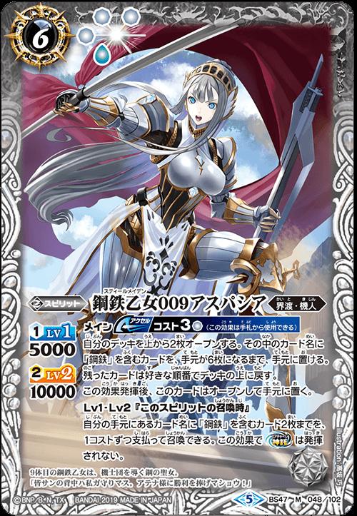 The SteelMaiden009 Aspasia