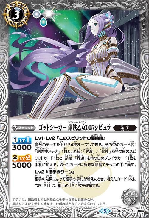 Godseeker SteelMaiden005 Sibyl