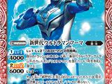 New Generation Ultraman Fuma