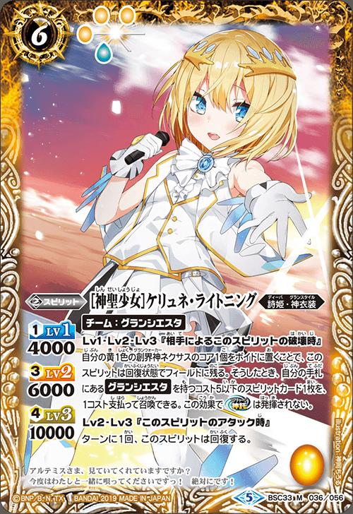 [Sacred Girl]Ceryne-Lightning