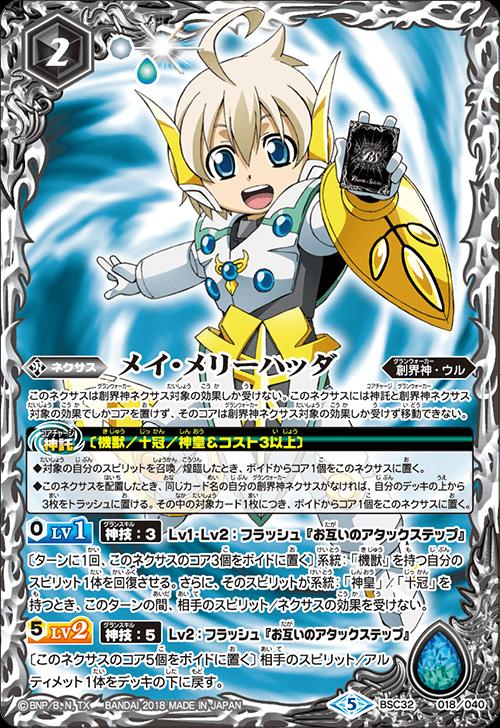 Mei Merryhadda (Card)