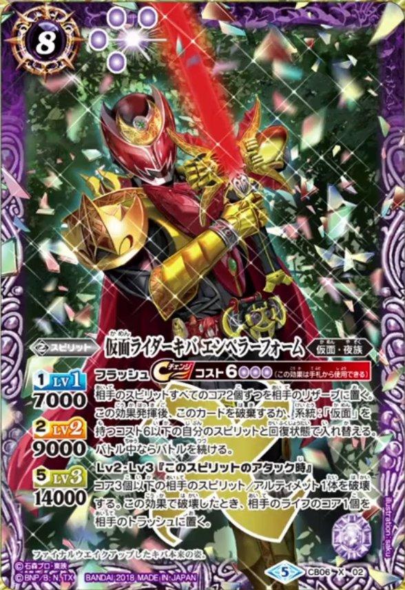 Kamen Rider Kiva Emperor Form