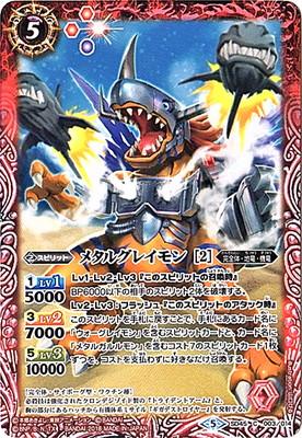 MetalGreymon (2)