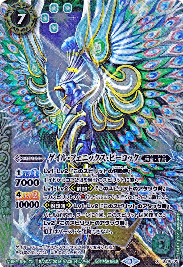 Gale-Phoenix-Peacock