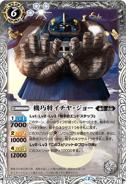 The CleverMachineGeneral Ichiya-Jo