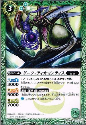 DarkDio-Mantis.png