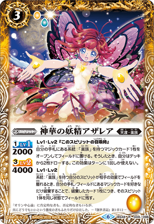 The GrandflowerFairy Azalea