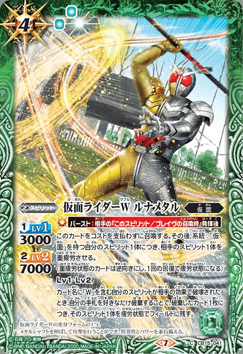 Kamen Rider W LunaMetal