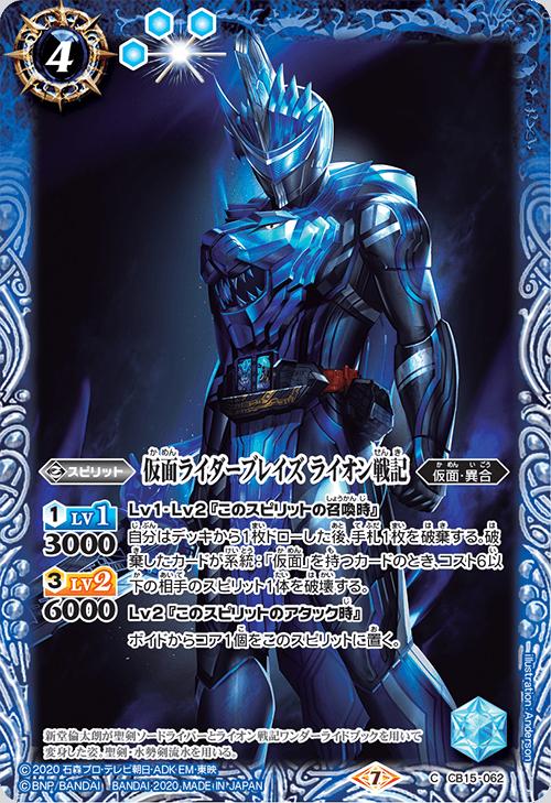 Kamen Rider Blades Lion Senki