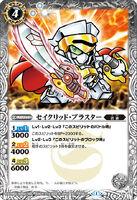 Sacred-Blaster