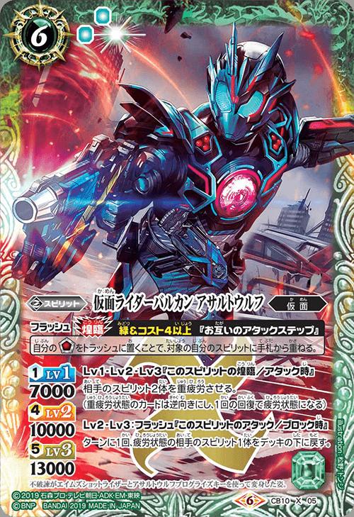 Kamen Rider Vulcan Assault Wolf