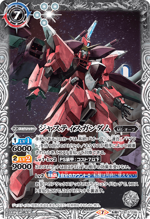 Justice Gundam (Rebirth)