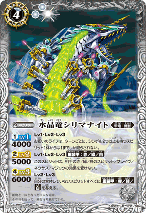 The CrystalDragon Sillimanite
