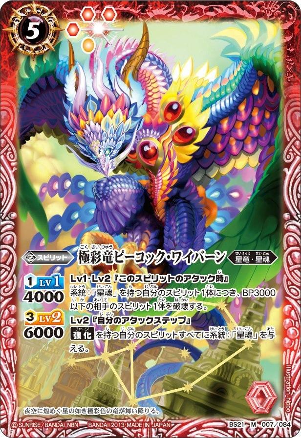 The RichlyColoredDragon Peacock-Wyvern