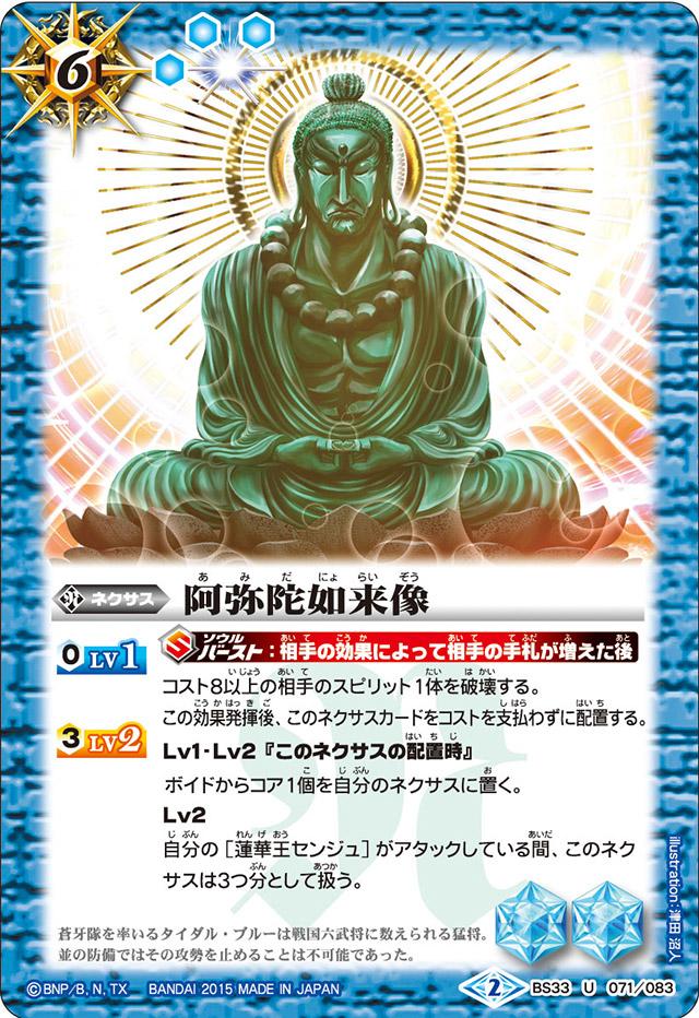 The Amitabha Tathagata Statue