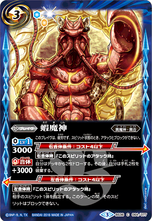 Lobster Demon-God