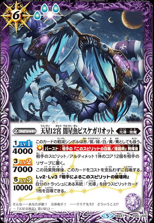 The RebornStarTwelveZodiac DarkStarFish Piscegalliot