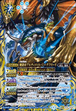 The DarkDragonEmperor Ultimate-Siegfried (Blue)