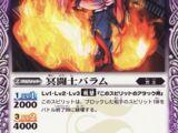 The HellFighter Balam