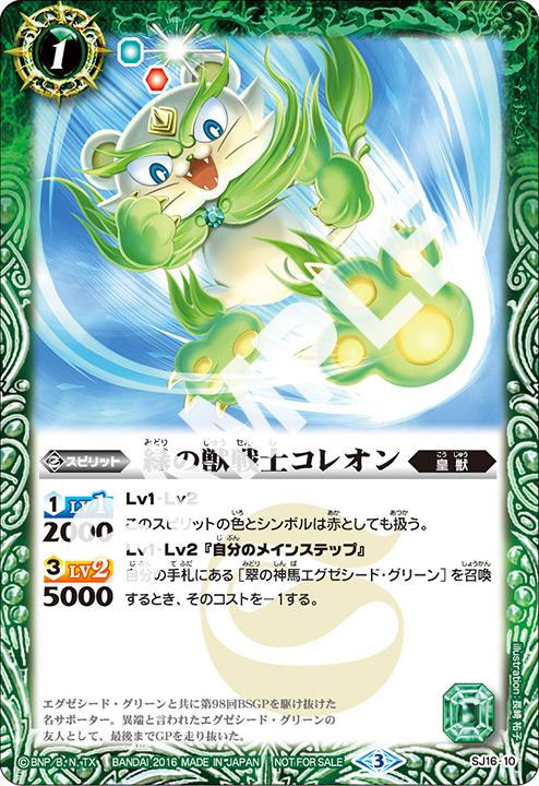 The GreenBeastWarrior Koleon