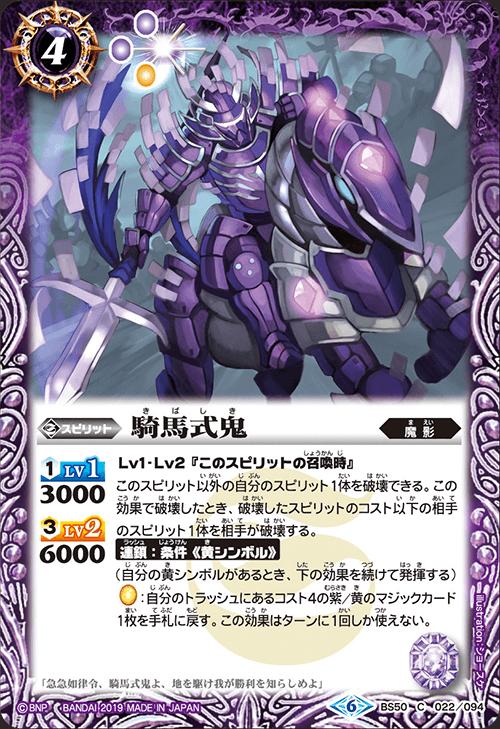 Rider Shiki