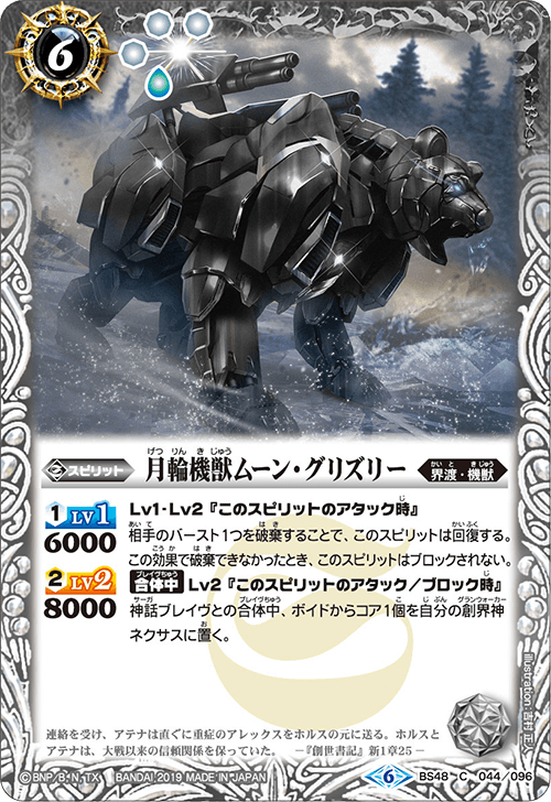 The FullmoonMachineBeast Moon-Grizzly