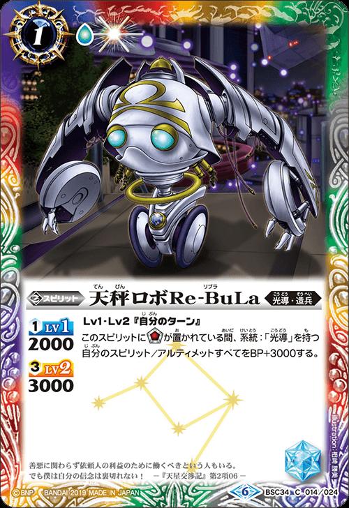 The BalanceRobo Re-BuLa