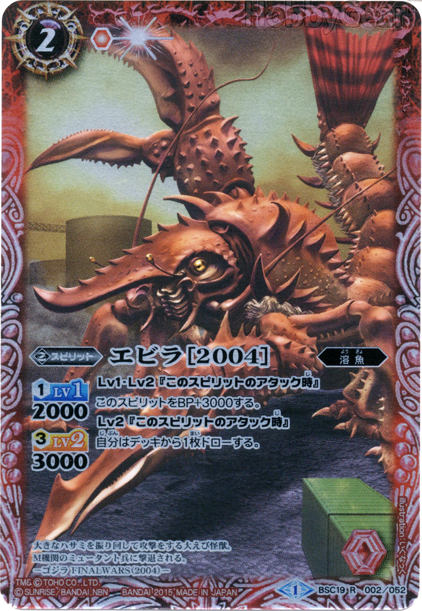 Ebirah (2004)
