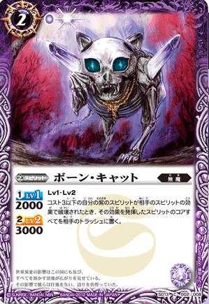 Bone-Cat