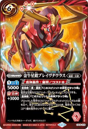 The BullAstralArmored BraveTaurus