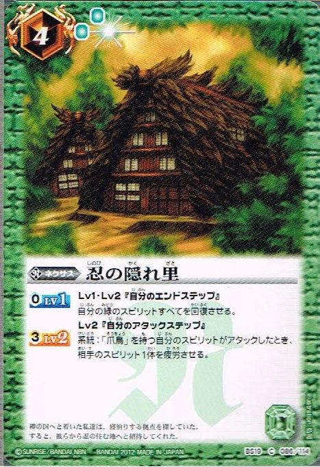 The Shinobi's Hidden Village