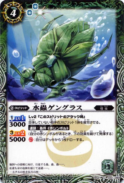 The WaterBug Gengrass