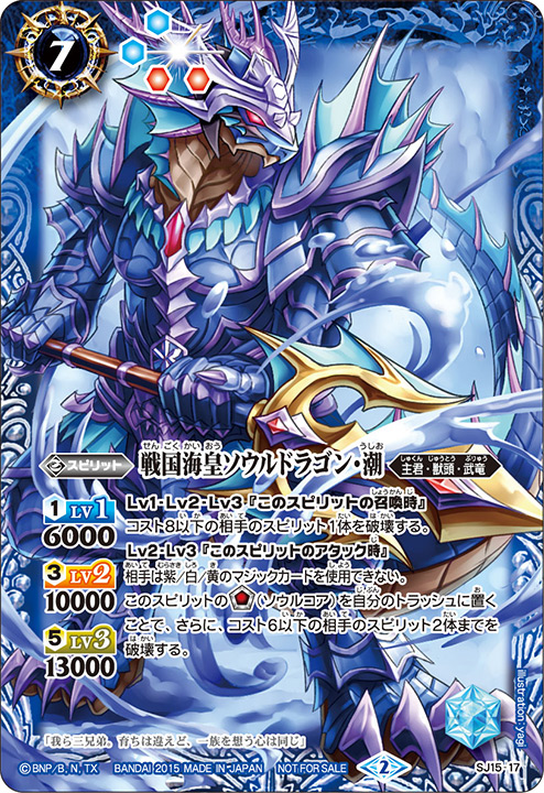 The SengokuSeaEmperor Souldragon-Tide