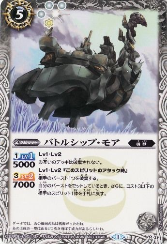 Battleship-Moa