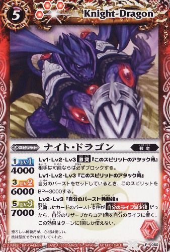 Knight-Dragon