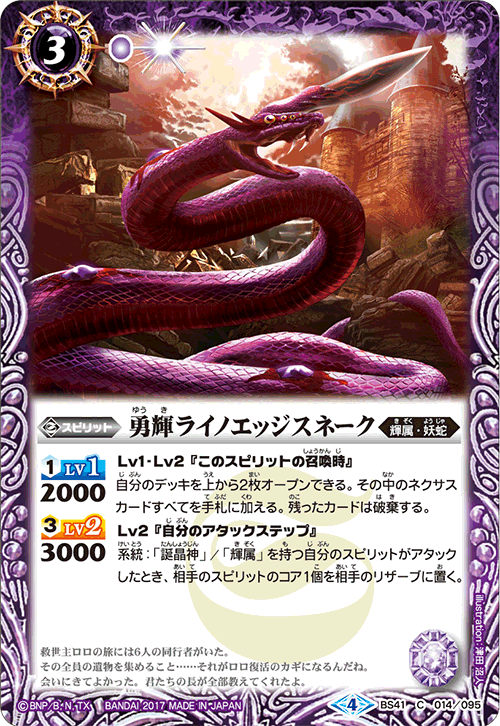 The BraveShine Rhinoedge Snake