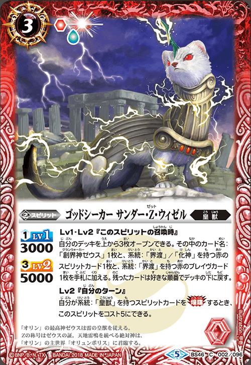 Godseeker Thunder-Z-Weasel