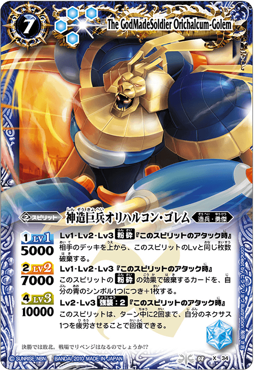 The GodMadeSoldier Orichalcum-Golem
