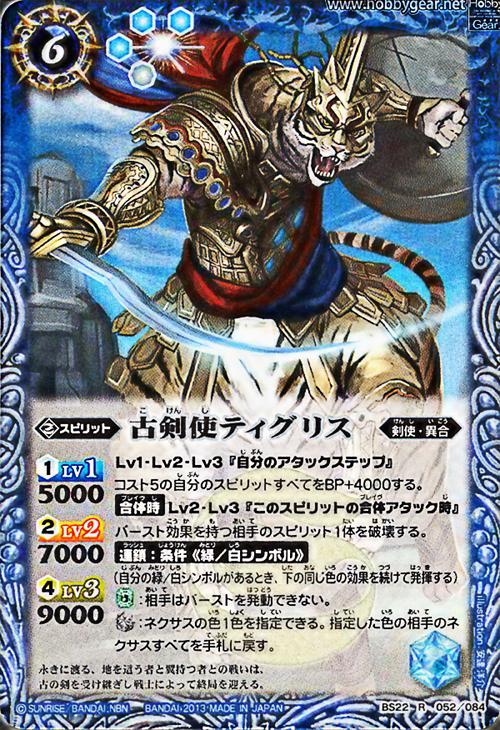 The OldSwordsman Tigris
