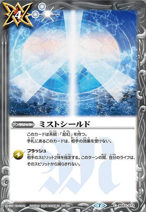 Mist Shield