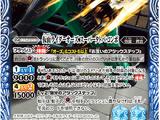 Kamen Rider OOO Super TaToBa Combo
