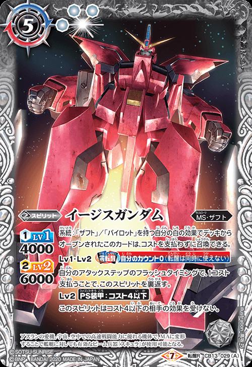 Aegis Gundam (Rebirth)