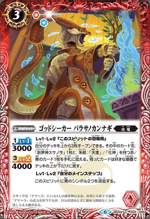 Godseeker Parasa-no-Kannagi