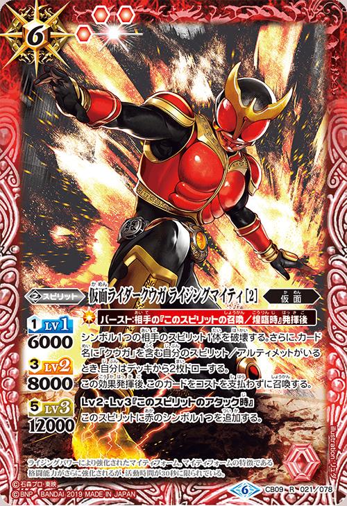 Kamen Rider Kuuga Rising Mighty (2)