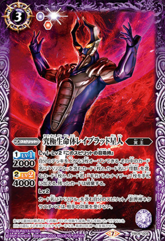 The UltraLifeForm Rayblood Seijin