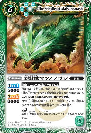 The StingBeast Matsunoarashi