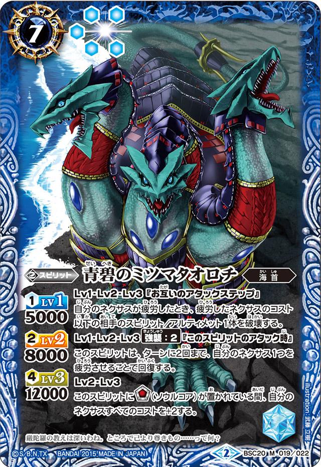 The Cobalt Mitsumataorochi