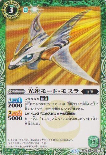 Lightspeed Mode Mothra